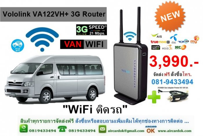 VA122-M2 3G Router 21 Mbps ใช้ได้ทั้งที่บ้าน สำนักงาน และในรถ ราคาพิเศษ