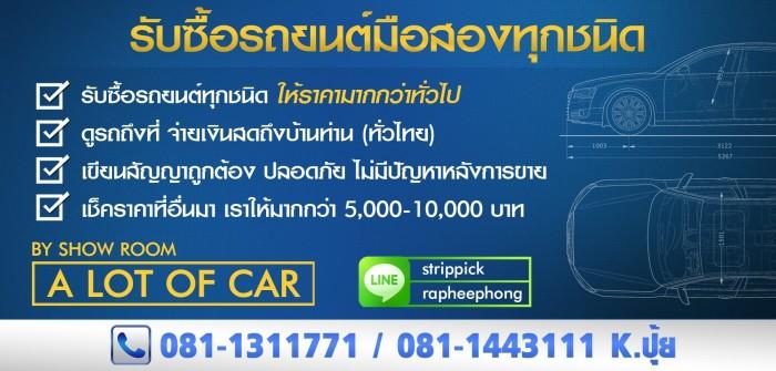 (((((รับซื้อรถยนต์ทุกชนิด))))) ให้ราคาดีกว่าทั่วไป ปลอดภัยหลังการขาย โปรดClick>>