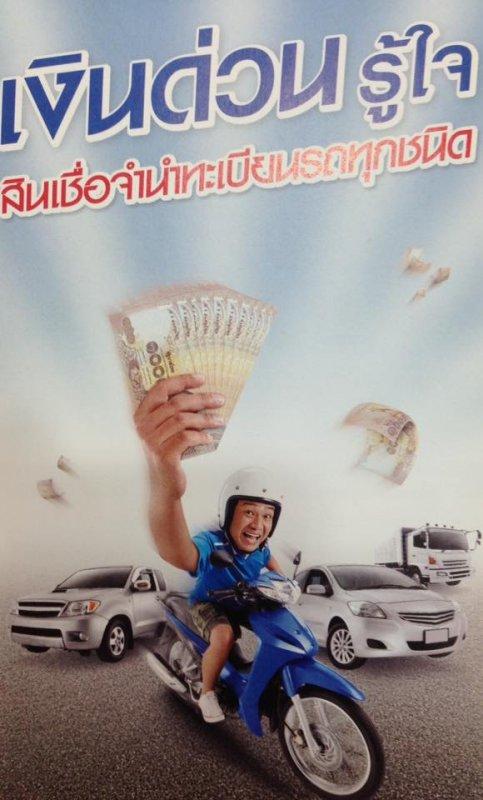 สินเชื่อ จำนำเล่มทะเบียน เงินด่วน ประกันภัยรถยนต์ผ่อนได้ดอกเบี้ย0%